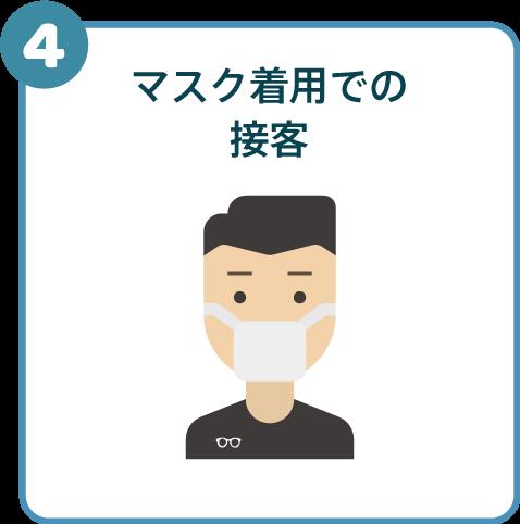 マスク着用での接客