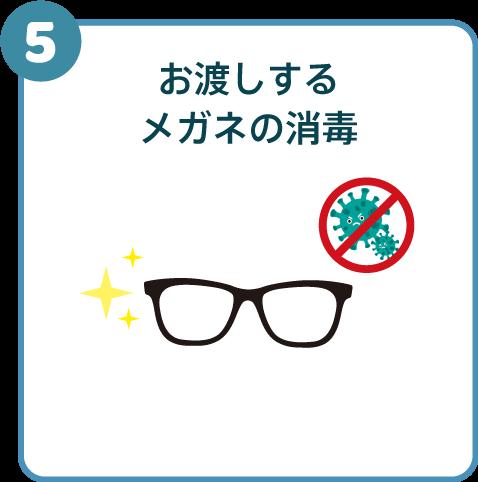 お渡しするメガネの消毒