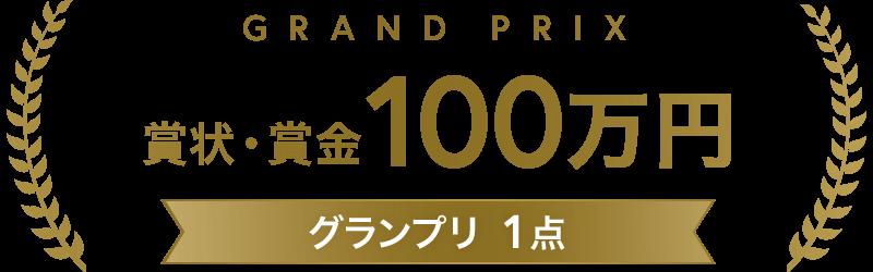 グランプリ 賞状・賞金 100万円