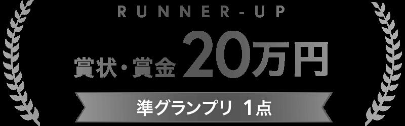 準グランプリ 賞状・賞金 20万円