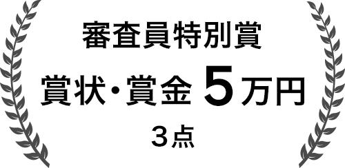 審査員特別賞 賞状・賞金 5万円