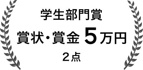 学生部門賞 賞状・賞金 5万円