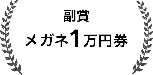 副賞 メガネ1万円券