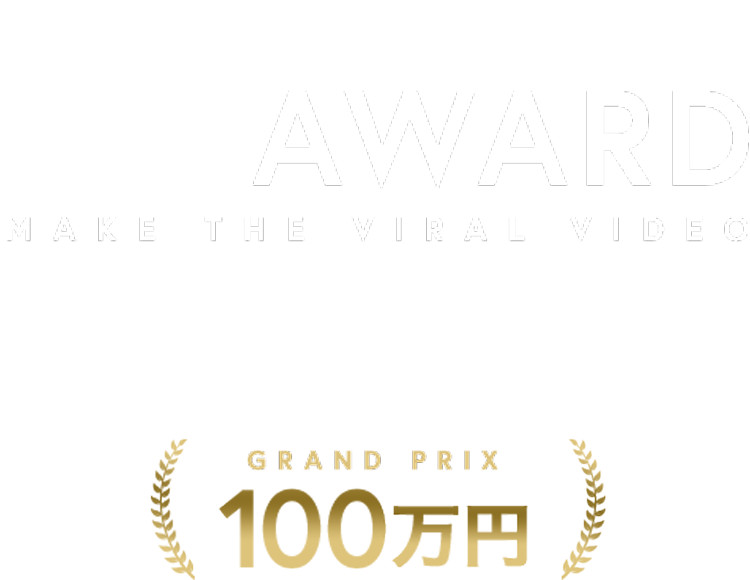 OWNDAYS CM AWARD MAKE THE VIRAL VIDEO