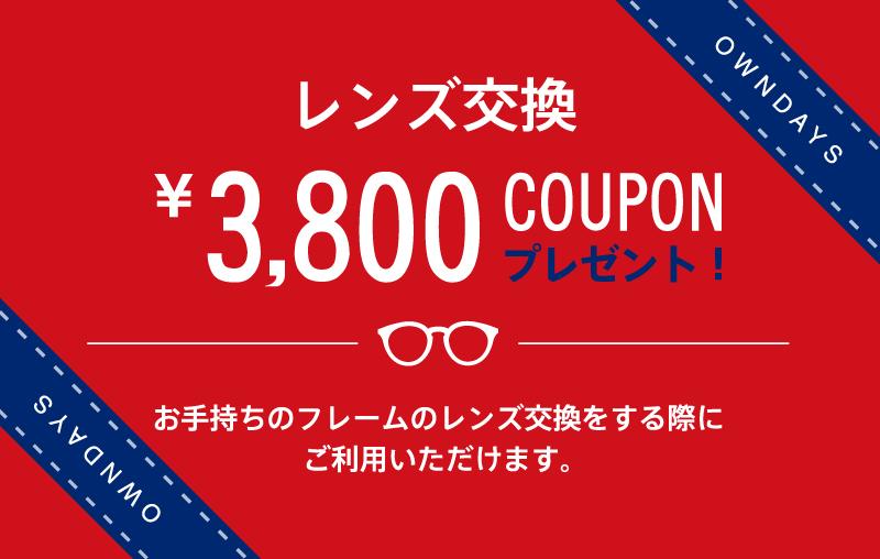 レンズ交換¥3,800クーポン