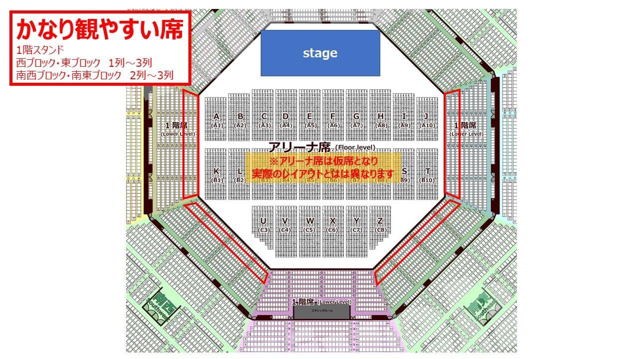 座席表 / かなり観やすい席(1階スタンド)