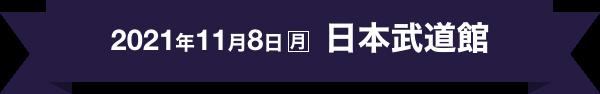 2018年8月1日 開場18:00 開演19:00 会場 舞浜アンフィシアター