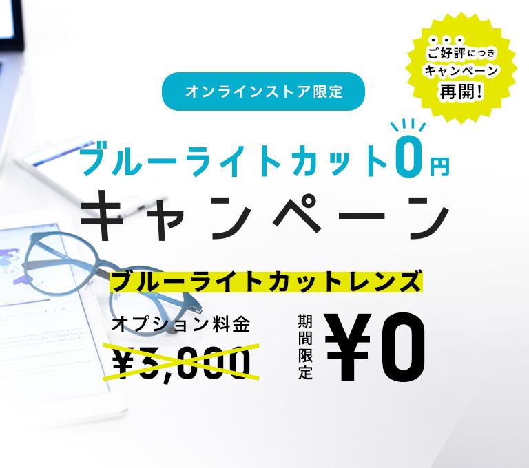 ブルーライトカットレンズ0円キャンペーン