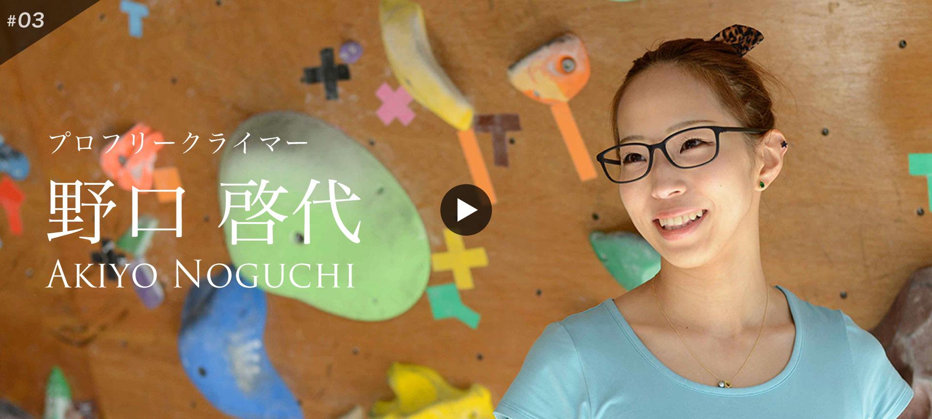 OWNDAYS MEETS 野口啓代(Noguchi Akiyo)