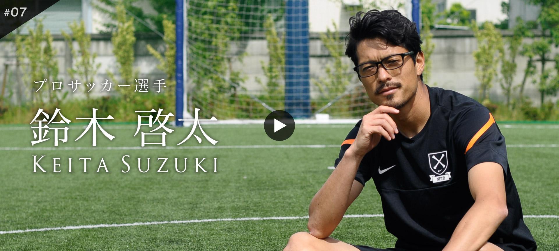OWNDAYS MEETS 鈴木啓太(Suzuki Keita)