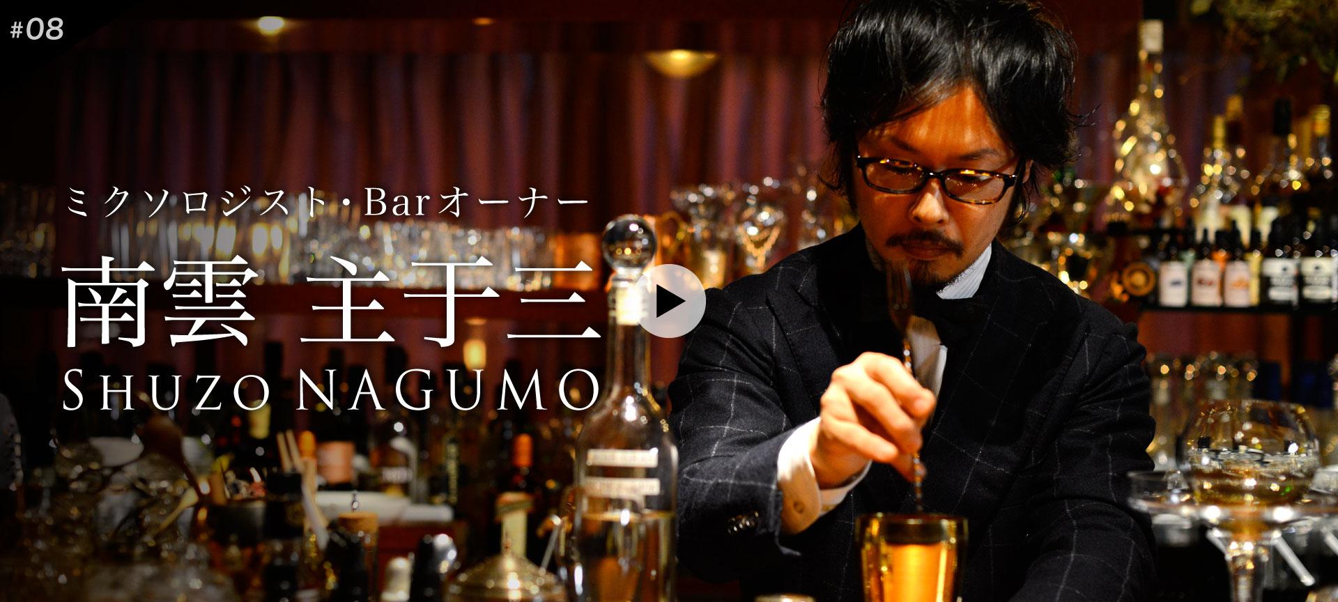 OWNDAYS MEETS 南雲 主于三(Nagumo Shuzo)