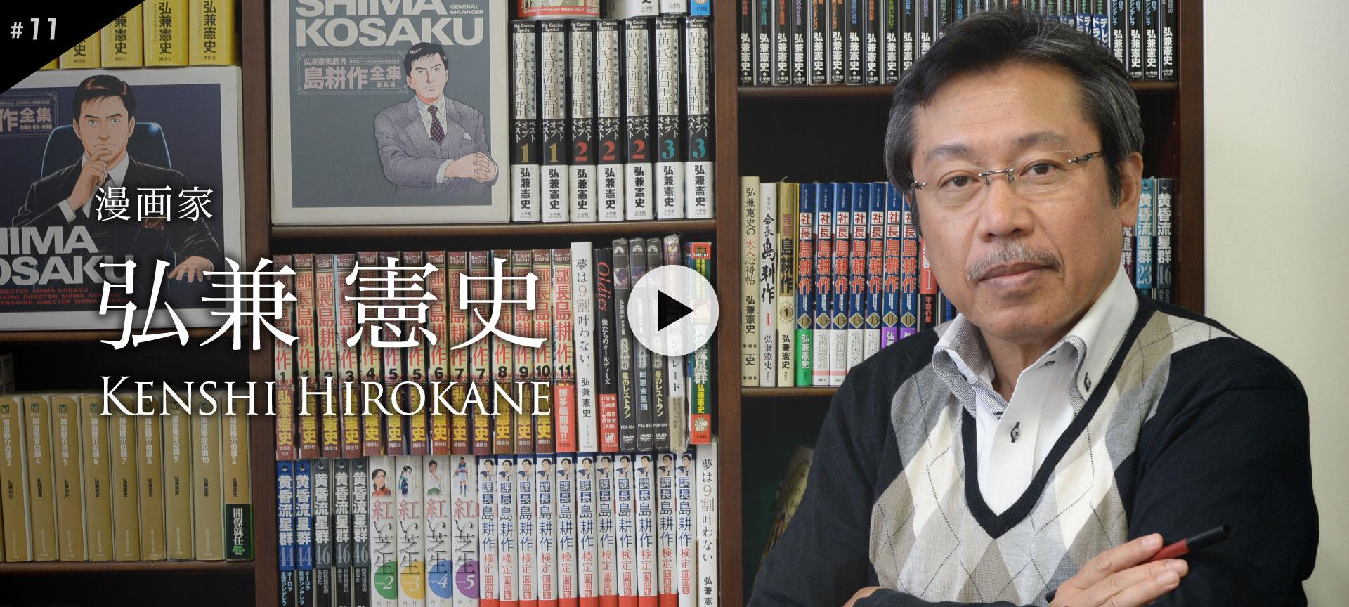 OWNDAYS MEETS 弘兼憲史(Hirokane Kenshi)