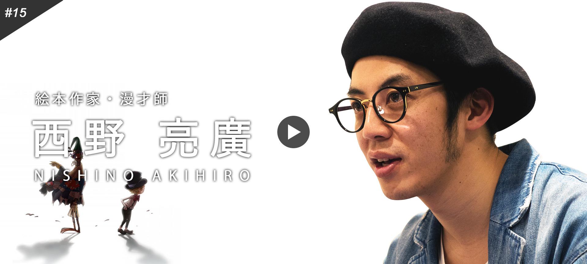 OWNDAYS MEETS 西野亮廣(Nishino Akihiro)