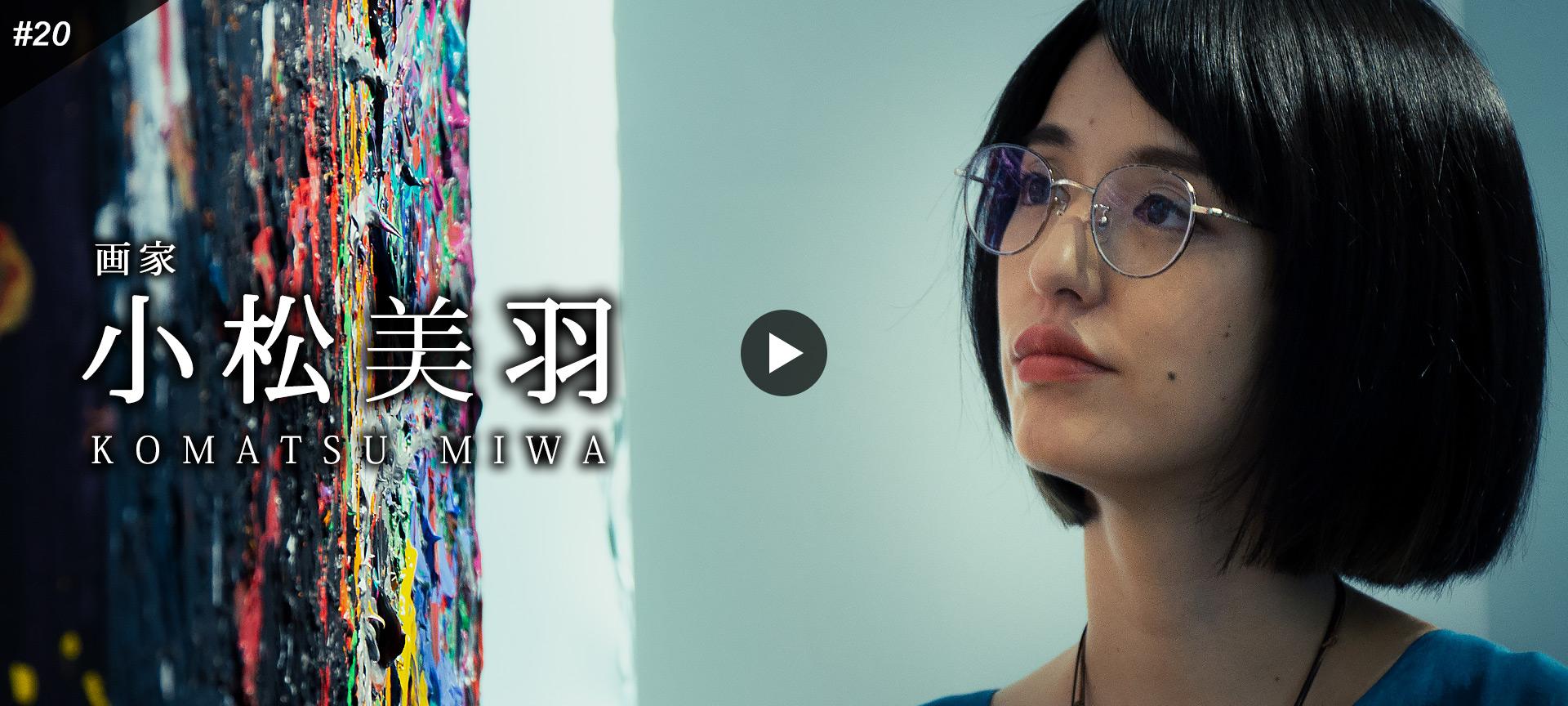 OWNDAYS MEETS 小松美羽(Miwa Komatsu)