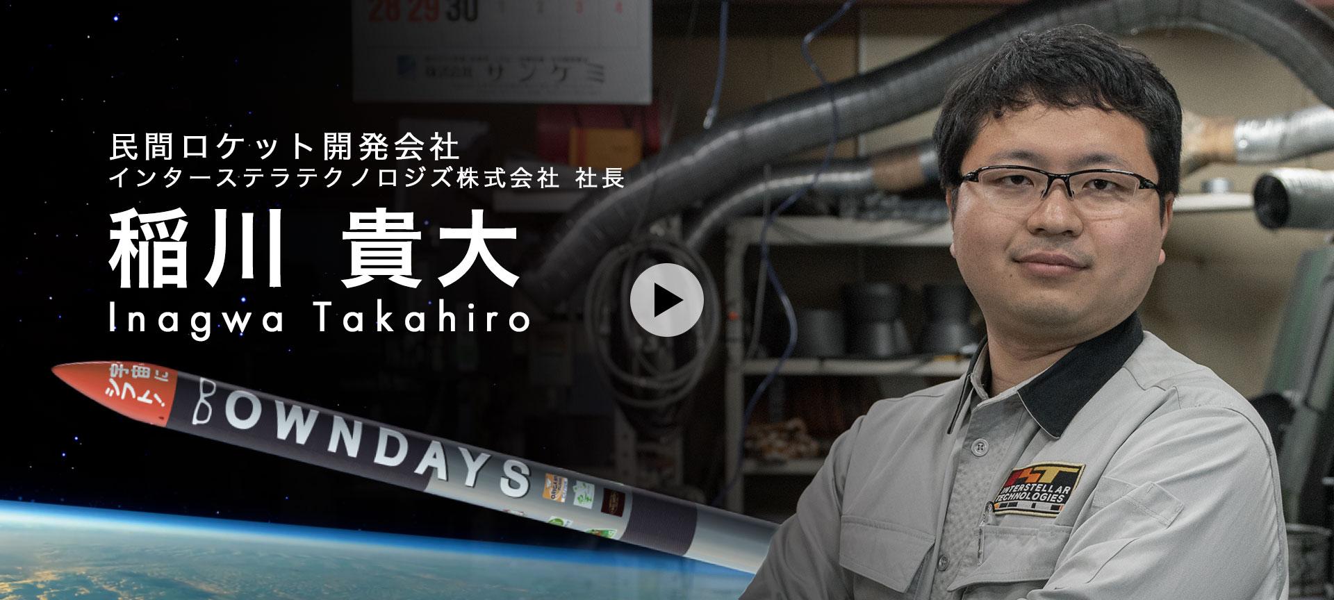 OWNDAYS MEETS 稲川貴大(Takahiro Inagaw)