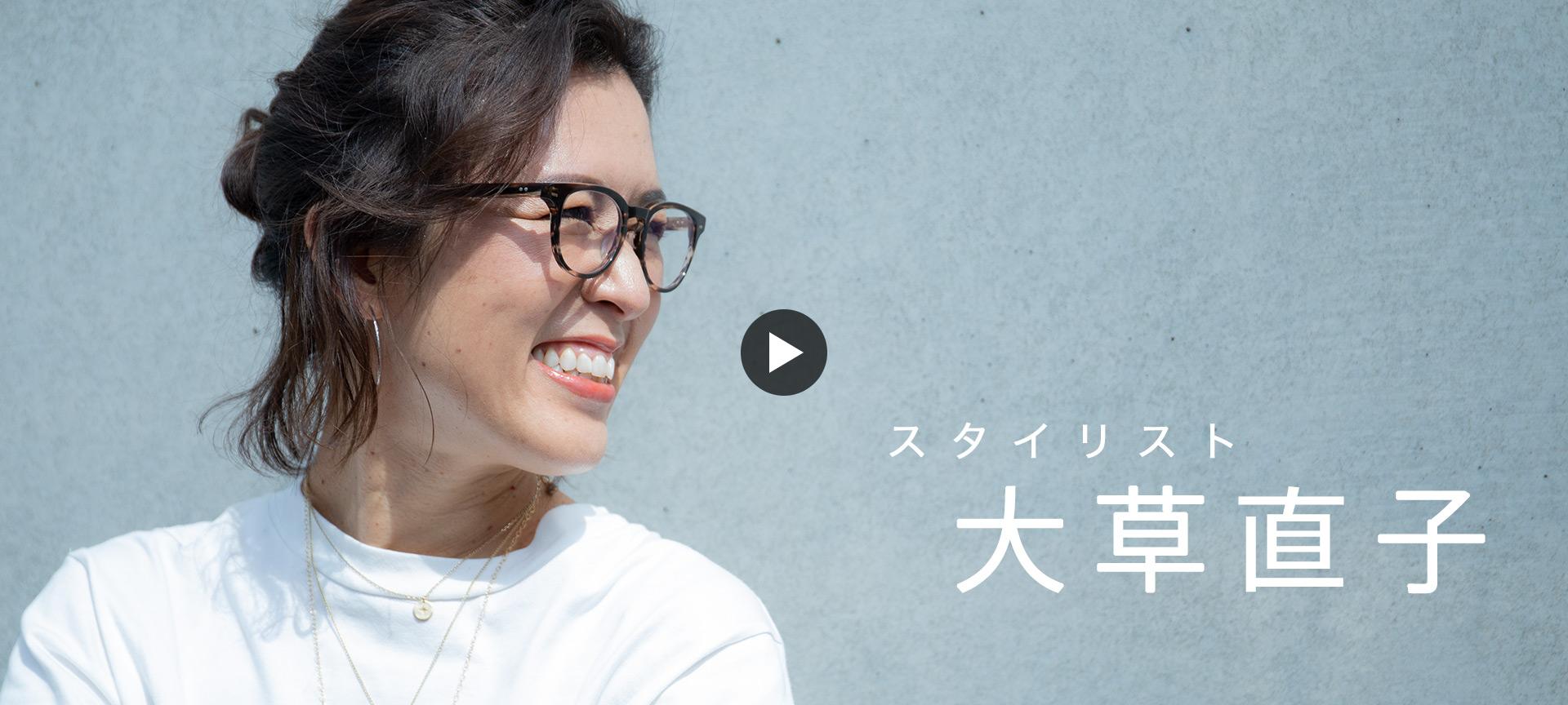 OWNDAYS MEETS 大草直子(Naoko Okusa)