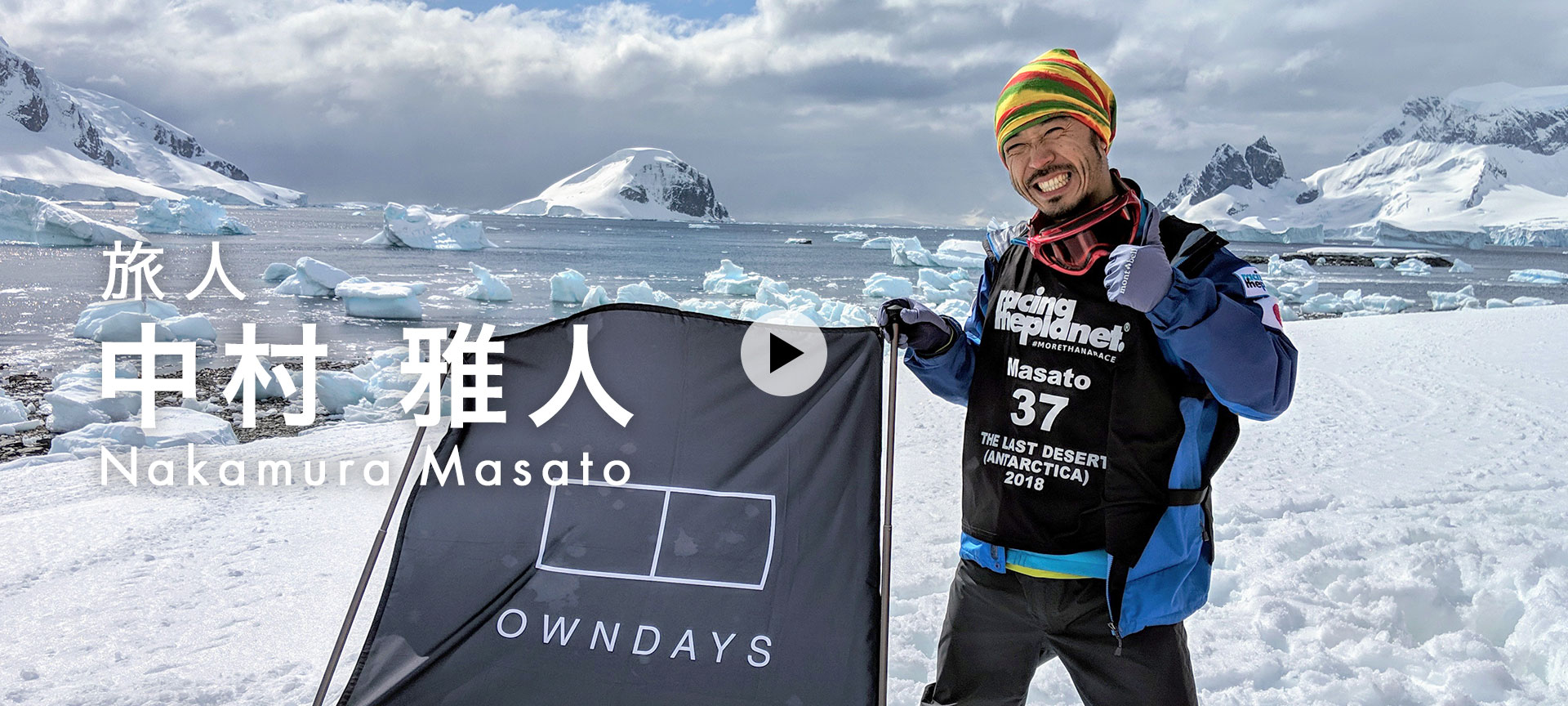 OWNDAYS MEETS 中村雅人(Masato Nakamura)