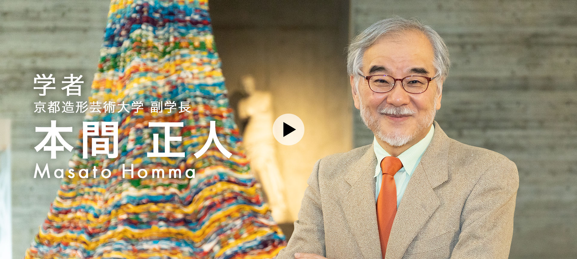 OWNDAYS MEETS 本間正人(Masato Homma)