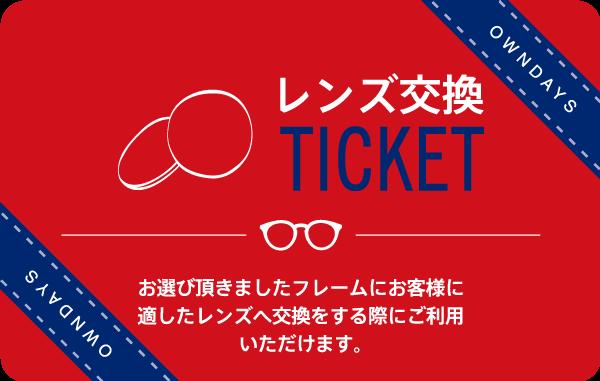 レンズ交換チケット