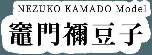 Nezuko Kamado Model