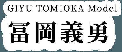 Giyu Tomioka Model