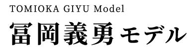 冨岡義勇 モデル