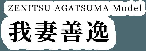 Zenitsu Agatsuma Model