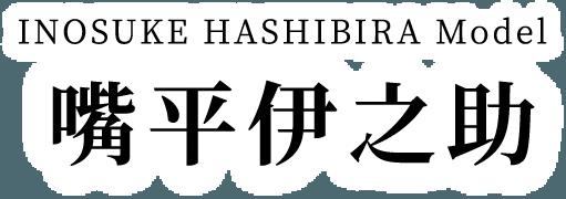 Inosuke Hashibira Model