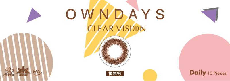 OWNDAYS CLEAR VISION 彩色隱形眼鏡 榛果棕包裝價格