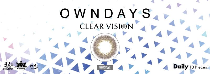 OWNDAYS CLEAR VISION 彩色隱形眼鏡 星空灰包裝價格