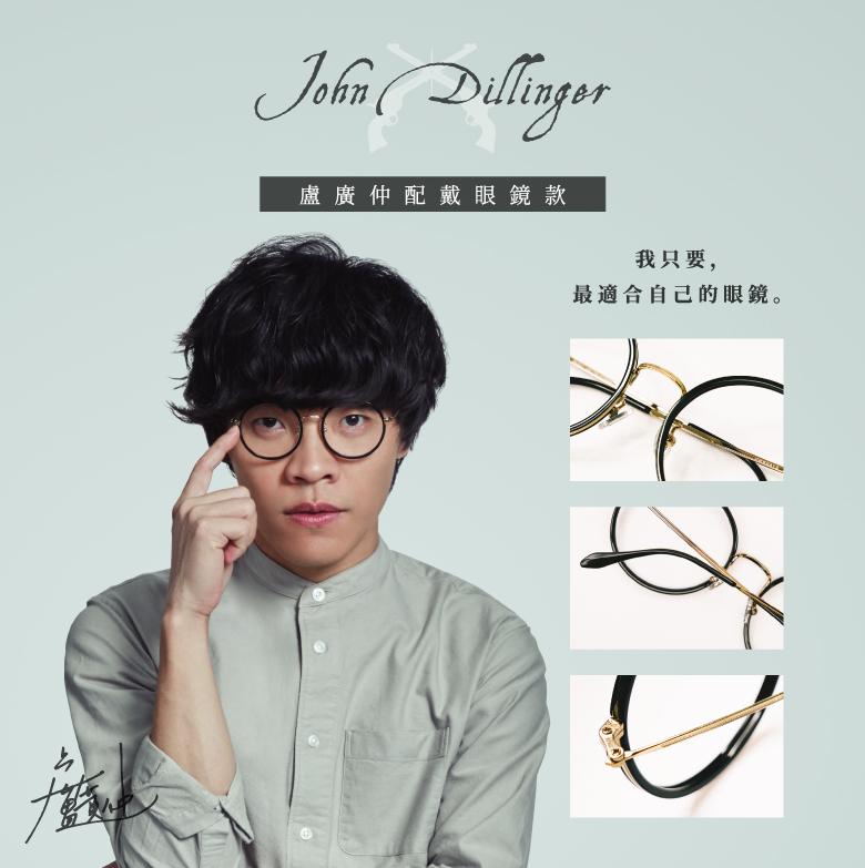 盧廣仲配戴眼鏡款