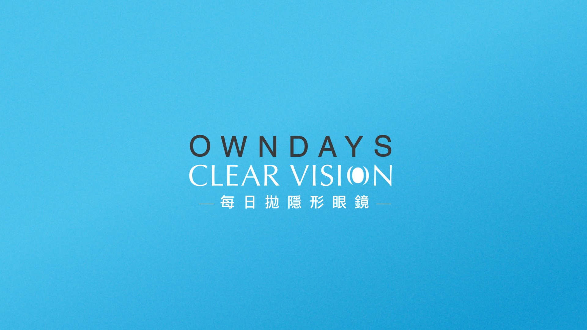 OWNDAYS CLEAR VISION MOVIE