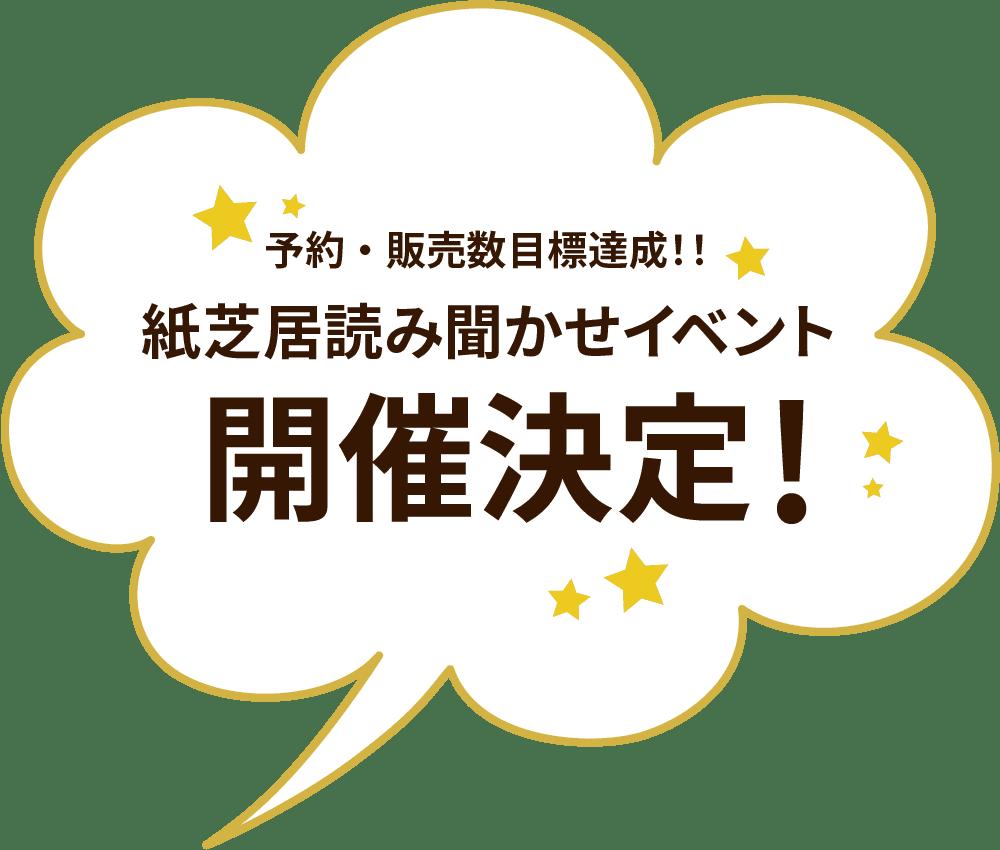 予約・販売数目標達成!!紙芝居読み聞かせイベント開催決定!