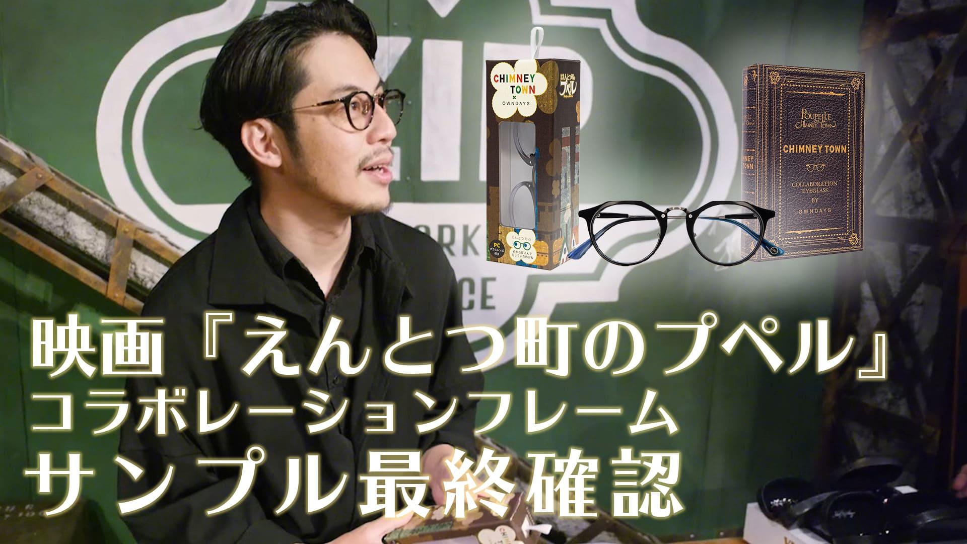 コラボ監修・西野亮廣さんへのインタビュー動画