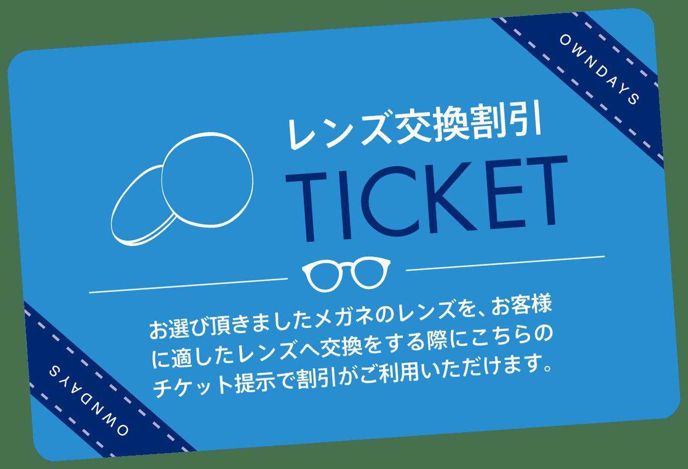 レンス交換チケット