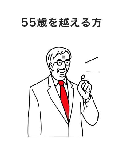 55歳を越える方