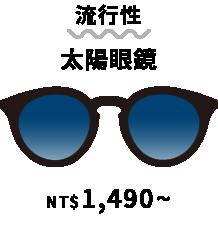 流行性太陽眼鏡 NT$1,490~