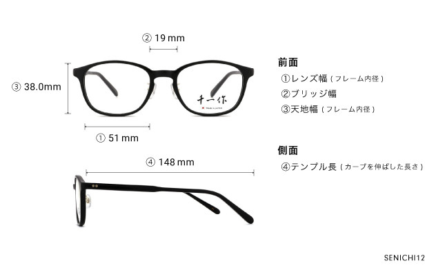 Eyeglasses 千一作 SENICHI12  ブラック