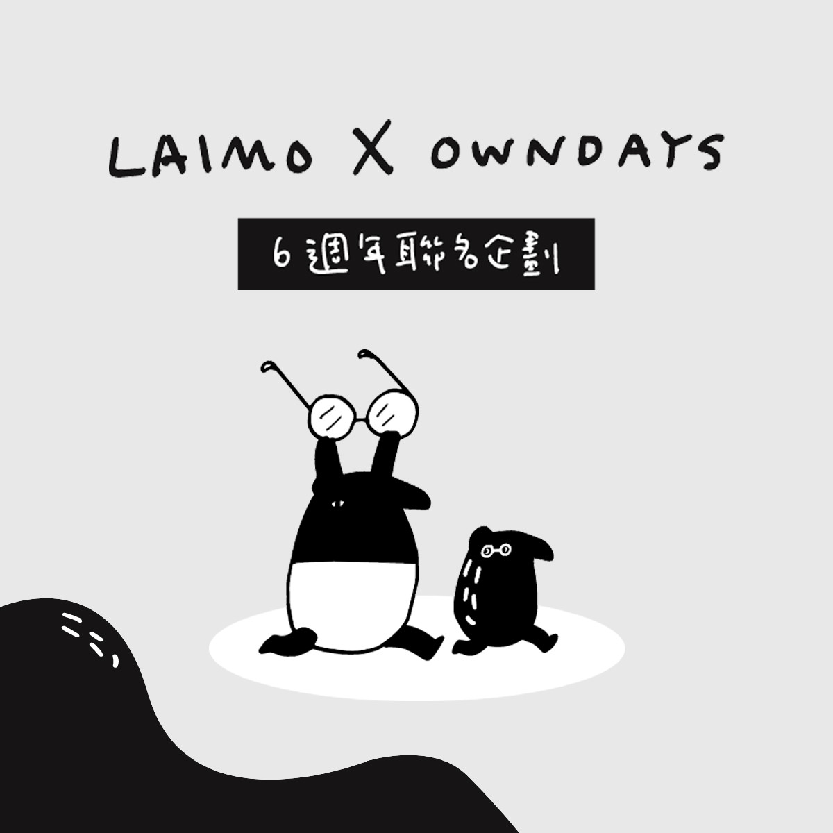LAIMO × OWNDAYS
