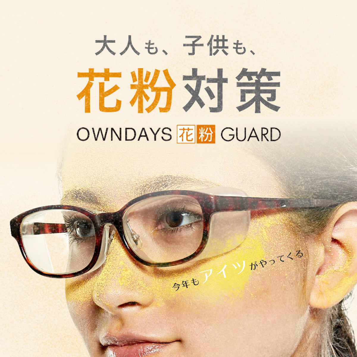 OWNDAYS 花粉 GUARD