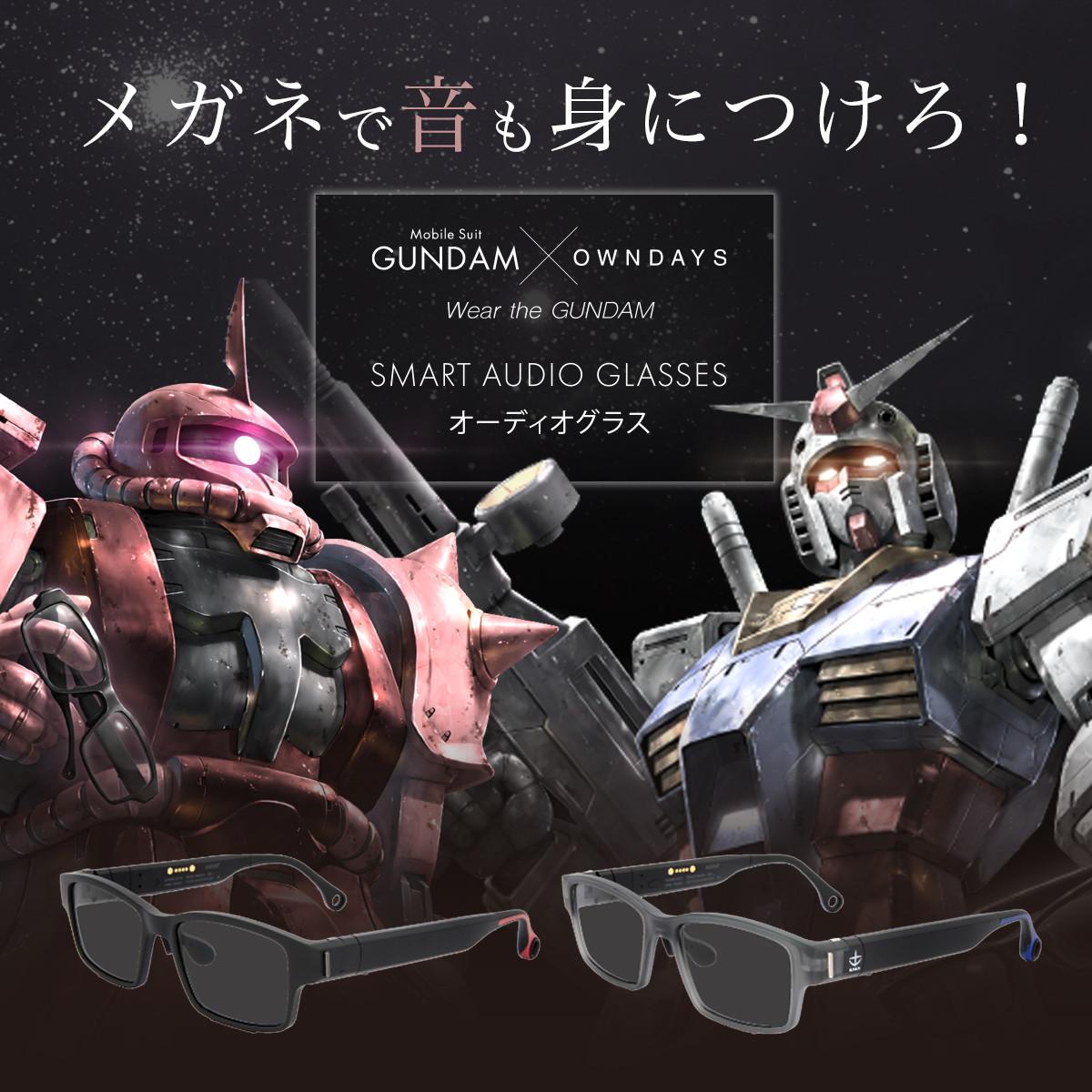 [GUNDAM × OWNDAYS] オーディオグラス