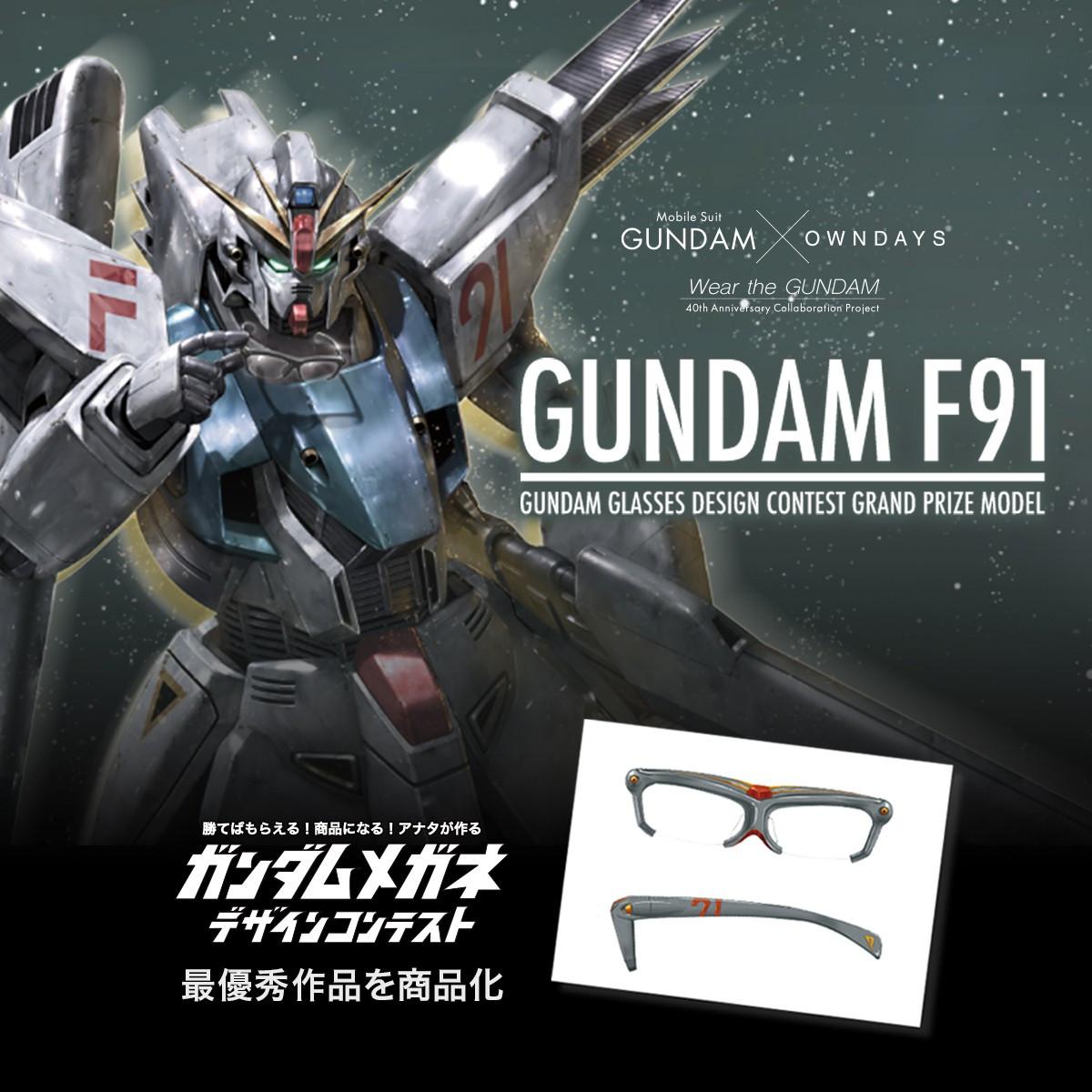 GUNDAM F91【ガンダム x OWNDAYS】