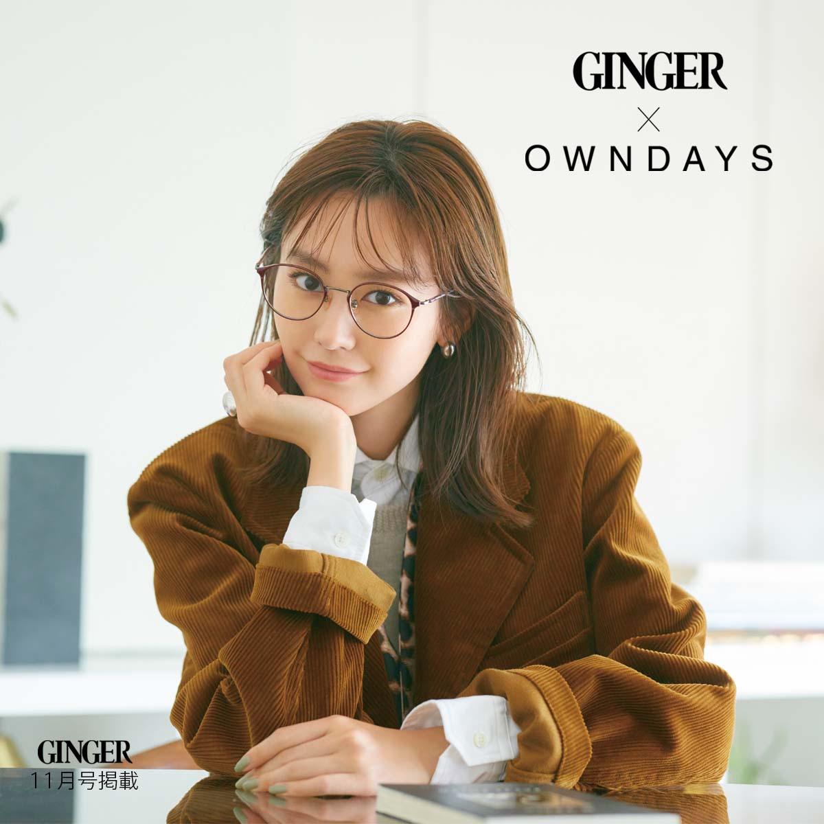 GINGER × OWNDAYS