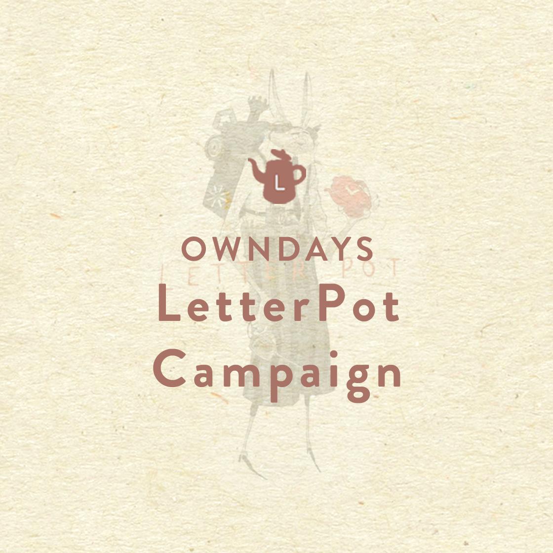 【終了】LetterPot Campaign