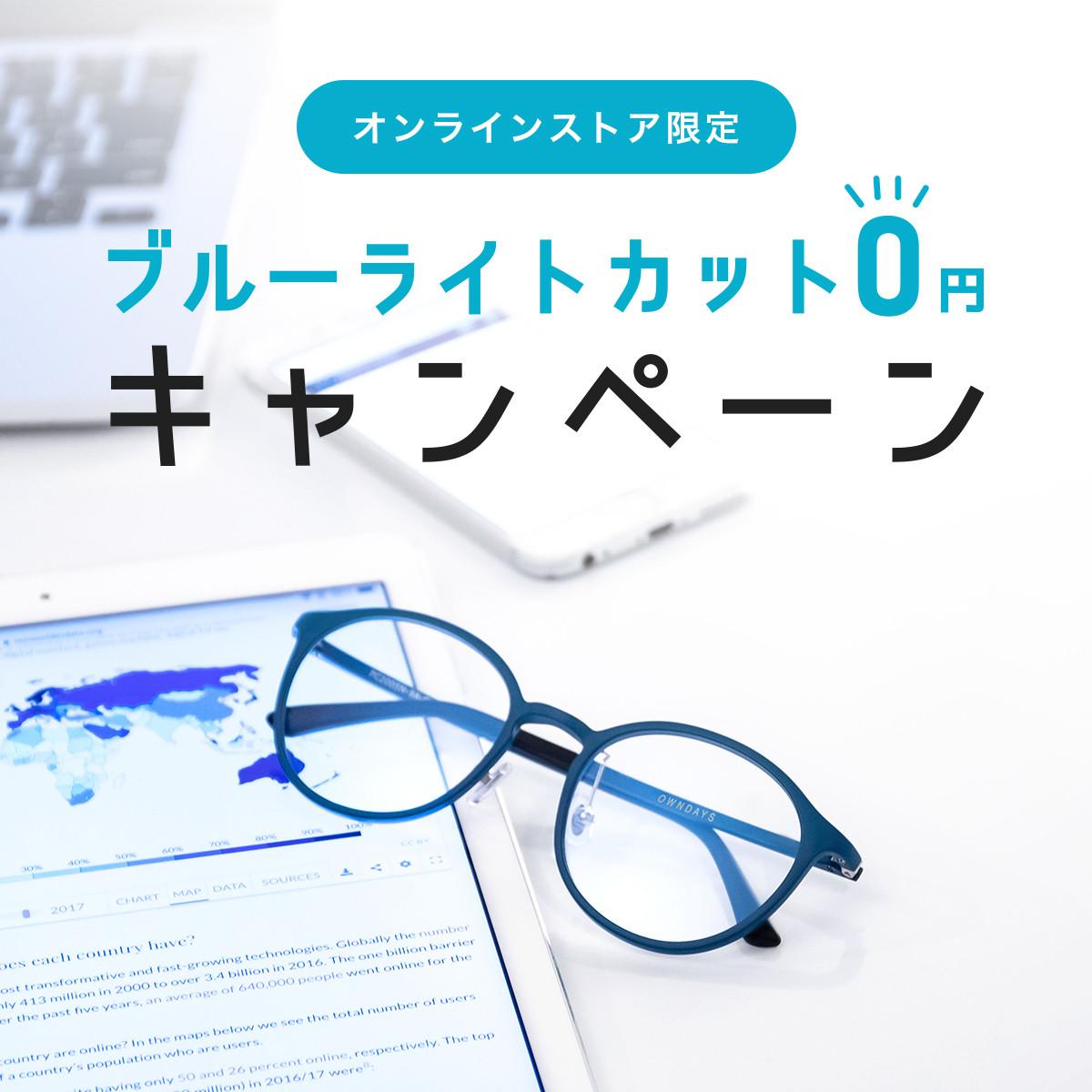 [オンラインストア限定]<br>ブルーライトカットレンズ0円キャンペーン