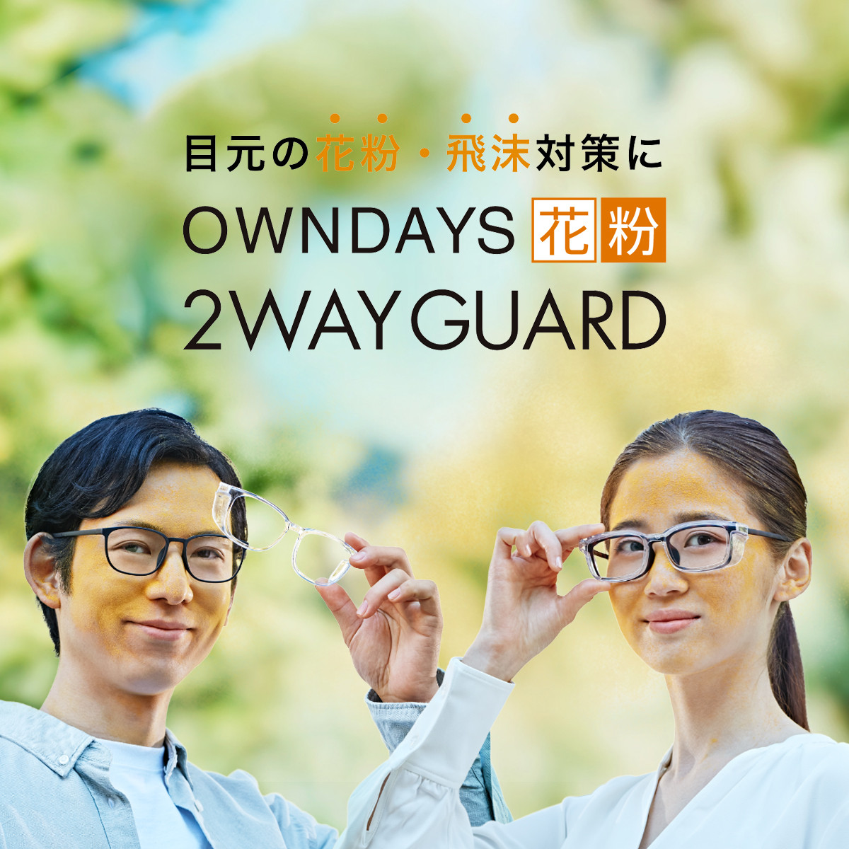 OWNDAYS 花粉 2WAY GUARD