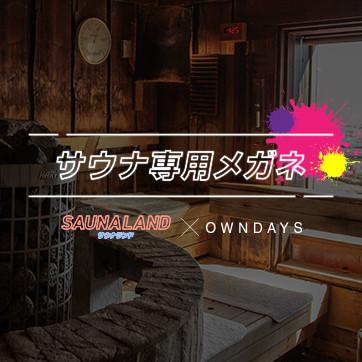 サウナ専用メガネ【サウナランド × OWNDAYS】