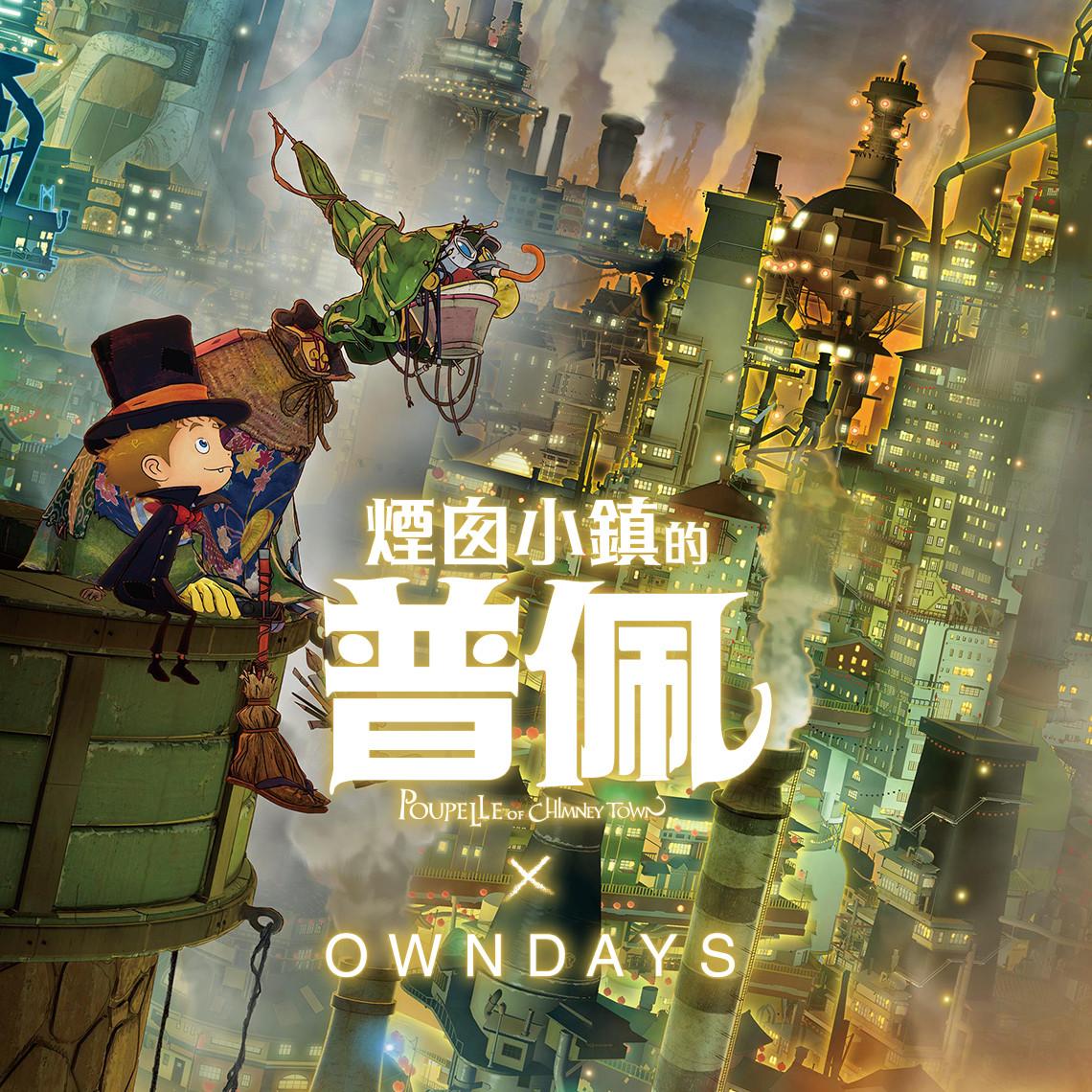 映画「えんとつ町のプペル」× OWNDAYS