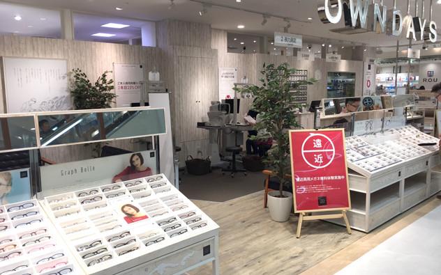 神奈川県 新百合ヶ丘エルミロード店