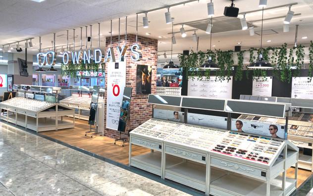 福岡県 イオン穂波店